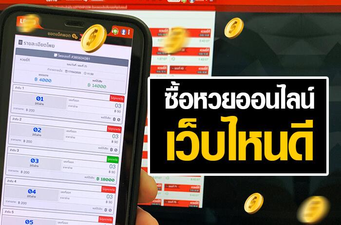 up-thai.com